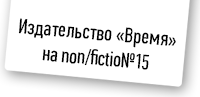 Время на non/fiction-2013