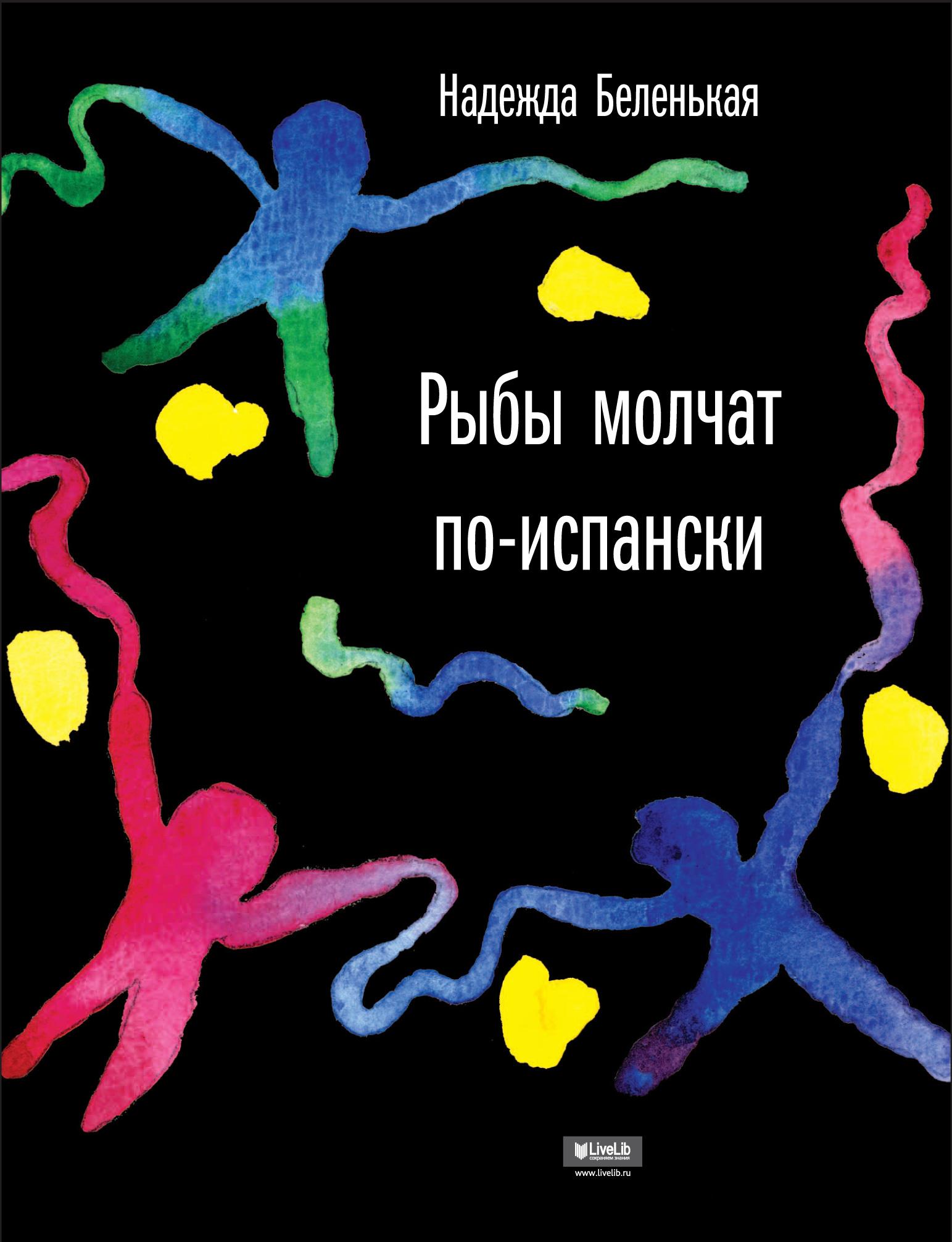 Belenkaja cover Длинный Русский Букер