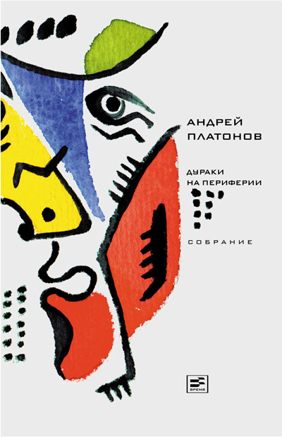 platonov Cover T7 Платонов и Время