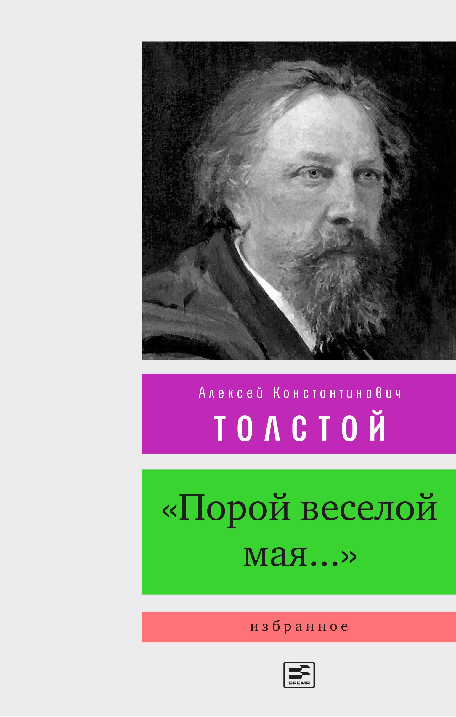 1589204803_tolstoyak-cov-sm.jpg